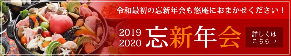 令和最初の忘新年会も悠庵におまかせください! 2019~2020悠庵の忘新年会 詳しくはこちら