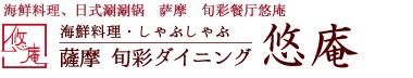 海鲜料理、日式涮涮锅 萨摩 旬彩餐厅悠庵