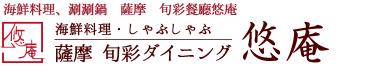 海鮮料理、涮涮鍋 薩摩 旬彩餐廳悠庵