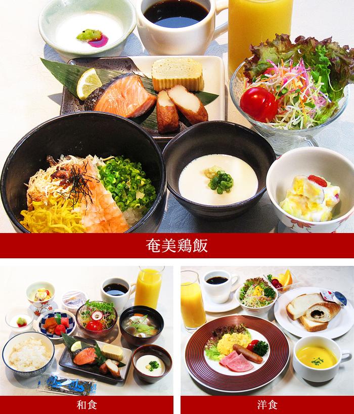 悠庵の選べる朝食 奄美鶏飯 和食 洋食